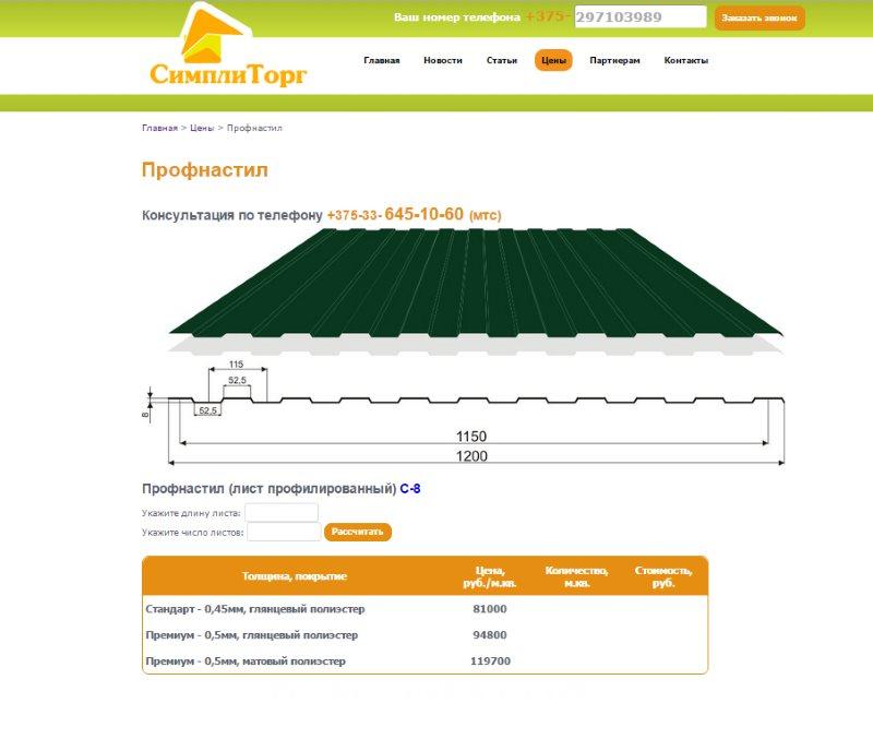 Создание сайтов в Витебске - корпоративный сайт компании